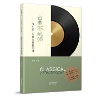 古典不乱弹——欧阳的24堂古典音乐课