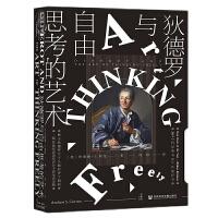 甲骨文丛书:狄德罗与自由思考的艺术