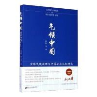 气候中国:全球气候治理与中国公众认知研究