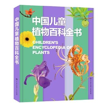 中国儿童植物百科全书