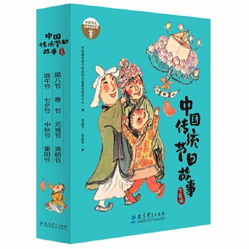 中国传统节日故事绘本(全8册)