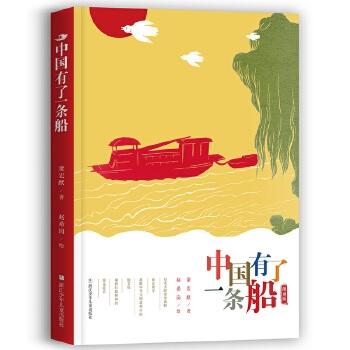 中国有了一条船(朗诵版)