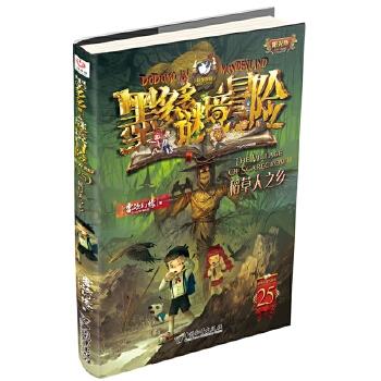 墨多多谜境冒险·阳光版25:稻草人之乡