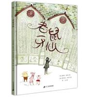 老鼠牙仙(奇想国童书)