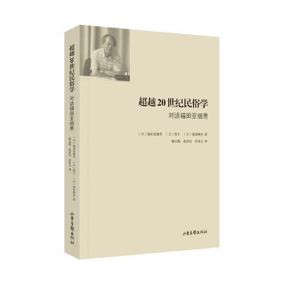超越20世纪民俗学:对话福田亚细男