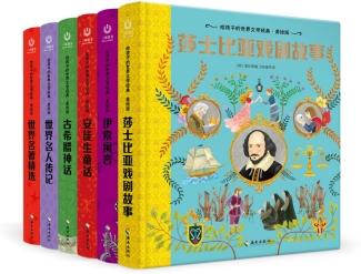 给孩子的世界文学经典·美绘版(全6册)