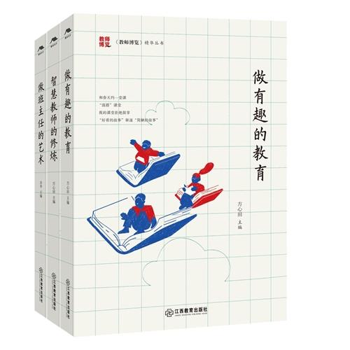 《教师博览》精华丛书第一辑《做有趣的教育》《做班主任的艺术》《智慧教师的修炼》