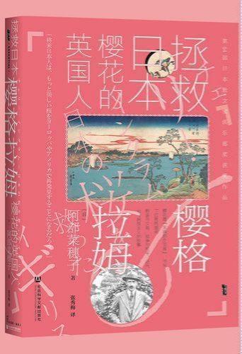樱格拉姆:拯救日本樱花的英国人