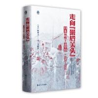 """好望角丛书·走向""""最后关头"""":日本侵略下的中国(1931—1937)"""