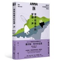 世界坟墓中的安娜·尹