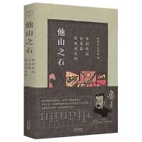 他山之石:鲁迅读过的百来篇外国作品(鲁迅诞辰140周年纪念出版)