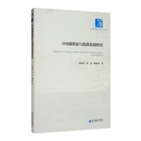 中国碳排放与低碳发展研究