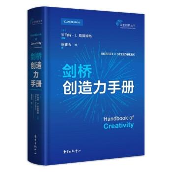 剑桥创造力手册