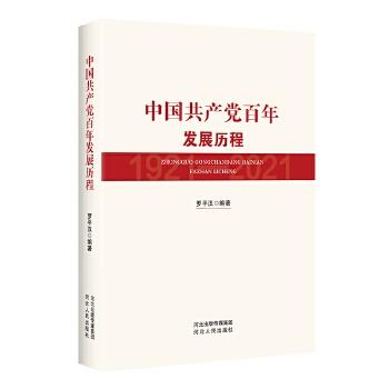 中国共产党百年发展历程