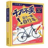 千万不要设计一辆自行车——给孩子的创客养成笔记