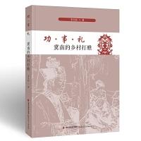 功·事·礼:冀南的乡村打醮