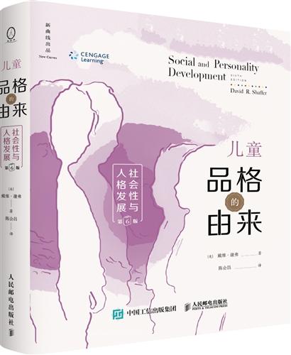 《儿童品格的由来——社会性与人格发展》(第6版)