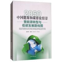 2050中国能源和碳排放情景暨能源转型与低碳发展路线图