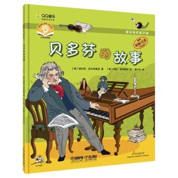 音乐绘本亲子读·贝多芬的故事