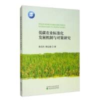 低碳农业标准化发展机制与对策研究