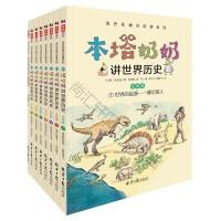 本塔奶奶讲世界历史(全彩7册)