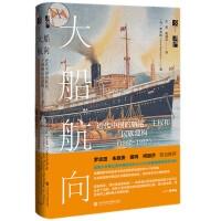 大船航向:近代中国的航运、主权和民族建构1860—1937