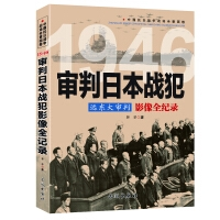 1946审判日本战犯-远东大审判影像全纪录