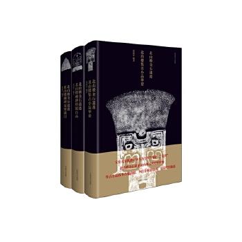 北山楼金石遗迹(共3册)
