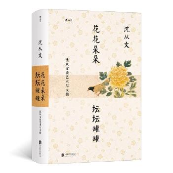 花花朵朵 坛坛罐罐:沈从文谈艺术与文物