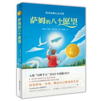 小译林国际大奖童书:萨姆的八个愿望