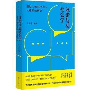 议论与法社会学:通过沟通寻找最大公约数的研究
