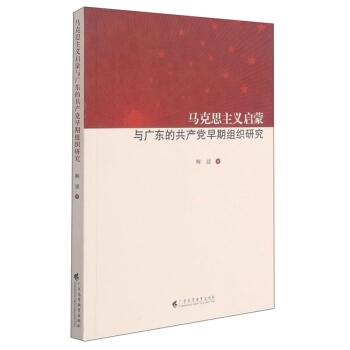 马克思主义启蒙与广东的共产党早期组织研究