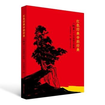 红色经典中的经典:《红岩》小说插图文献集