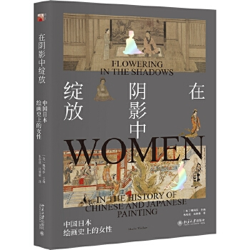 在阴影中绽放:中国日本绘画史上的女性