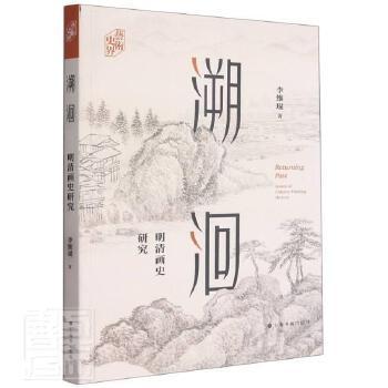 溯洄:明清画史研究