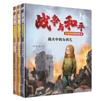 战争与和平家国情怀原创绘本(套装3本:战火中的女孩儿+战火中的男孩儿+小兵的愿望)