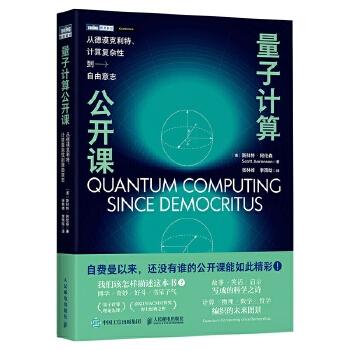 量子计算公开课:从德谟克利特、计算复杂性到自由意志