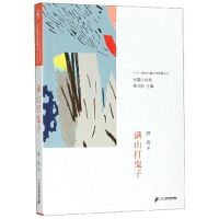 满山打鬼子/二十一世纪儿童文学新潮丛书