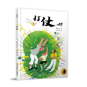 子涵童书(彩绘版)·打仗