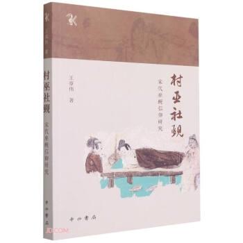 村巫社觋:宋代巫觋信仰研究
