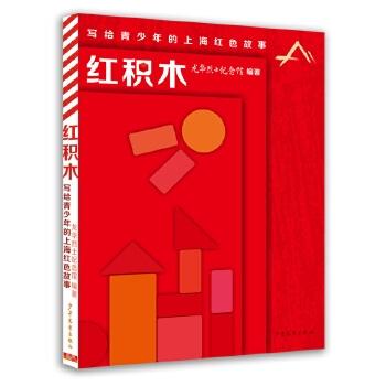 红积木:写给青少年的上海红色故事