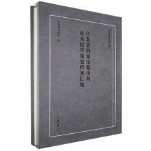 江苏省档案馆藏审判日本侵华战犯档案汇编