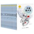 中华先锋人物故事汇系列·第1辑(共15册)