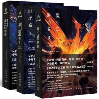星之继承者三部曲(全3册)