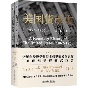 美国货币史:1867—1960(精校本)(上下册)