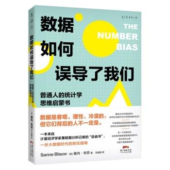 数据如何误导了我们:人人都能懂的统计学思维启蒙书