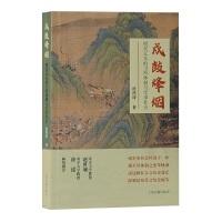 戍鼓烽烟:明代辽东的卫所体制与军事社会