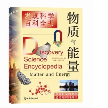 发现科学百科全书·物质与能量