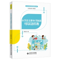 小学语文整本书阅读可以这样教/中小学语文教学指导丛书