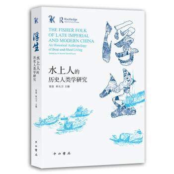 浮生:水上人的历史人类学研究